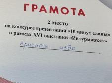 """Фотография предоставлена МБУ """"Центр развития туризма """"Красная Изба"""""""